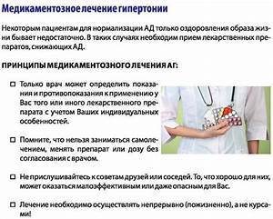 Лечение диастолической артериальной гипертензии