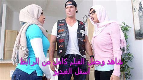 سكس ميا خليفة مترجم للعربية