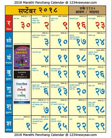 september  marathi kaalnirnay calendar calendar