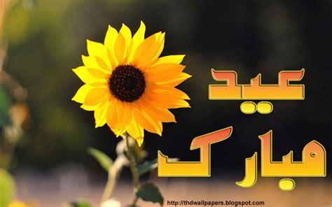eid ul adha zuha mubarak  flowers greeting cards