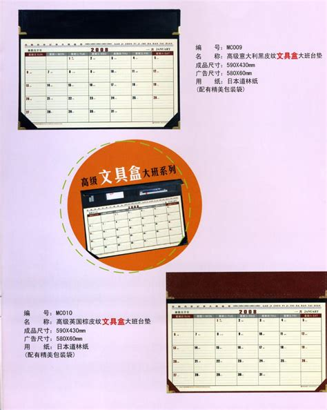 Decorative Desk Blotter Calendars by Decorative Desk Blotter Calendars Best Home Furniture