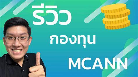 รีวิวกองทุน MCANN กัญชง กัญชา พาเพลิน พร้อม IPO - YouTube
