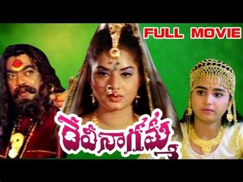 Devi Nagamma Full Length Telugu Moive  Dvd Rip Full