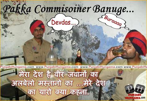 punjabi funny wallpaper gallery
