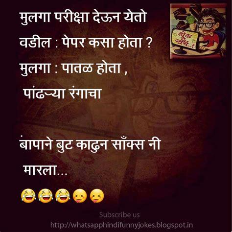 whatsapp funny hindi jokes  marathi jokes