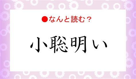 は し びら い の すけ 漢字