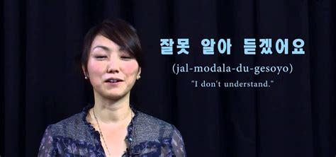 write  pronounce  korean words   dont
