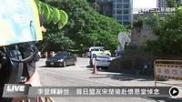 三立新聞 - 李登輝辭世 昔日盟友宋楚瑜赴懷恩堂悼念 | Facebook