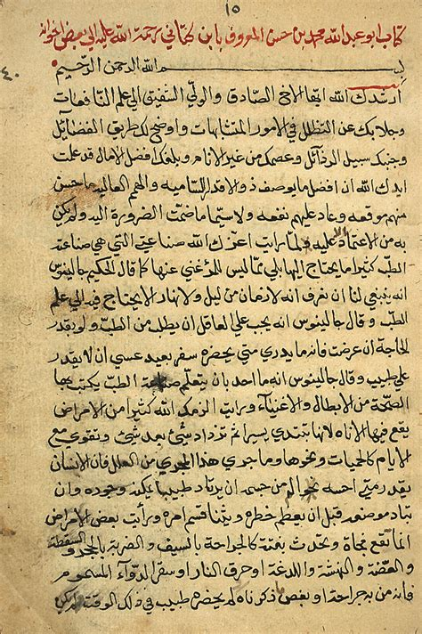 andalusian arabic wikipedia