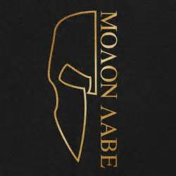 Military Awards And Decorations Rack Builder by Molon Labe Helmet Outline T Shirt Usamm
