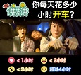 MY (Malaysia) - #讲开又讲, 你每天花多少个小时在开车?为什么开那么久?... | Facebook