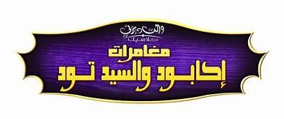 Arabic Mr Toad Ichabod Adventures Deviantart Avalor