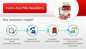 Таблетированные конфеты eco pills raspberry отзывы