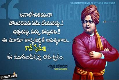 Swami Vivekananda Quotes Telugu Success Youth Motivational