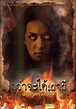 Seven Days in a Coffin (Thai) 2003 | Seventh, Movies ...