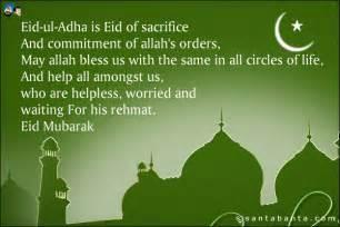 bakra eid ul adha mubarak whatsapp status messages 2017 whatsapp lover