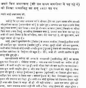 index of hindi With 20 letters to a friend