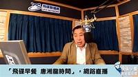飛碟聯播網《飛碟早餐 唐湘龍時間》2018.11.30 八點時段 新聞評論 - YouTube