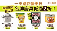 【一田百貨大減價2020】網購搶先買新增急凍食品類 廚具低過2折!