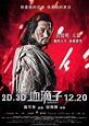 血滴子_电影海报_图集_电影网_1905.com