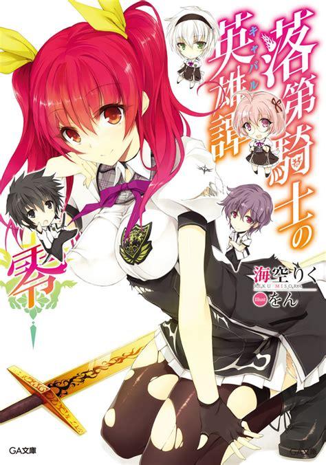 rakudai kishi no cavalry light novel rakudai kishi no cavalry anime airing this october otaku