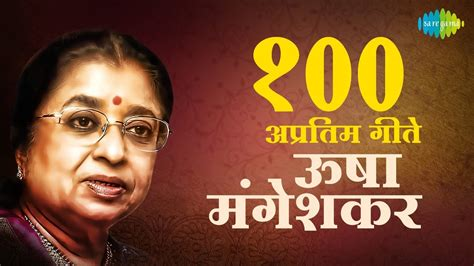 Top 100 Marathi Songs Of Usha Mangeshkar