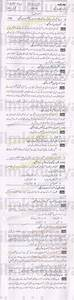 Past Papers 2014 Gujranwala L Board F A Part Ii Geography Urdu Type Solved Subjective Image 1
