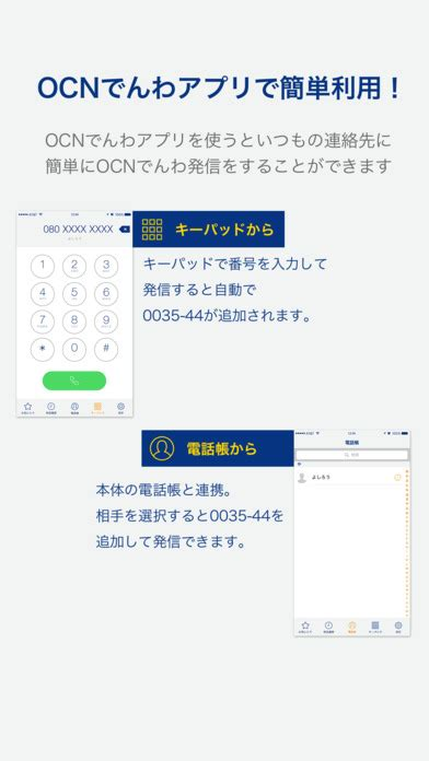 itunes add to iphone ocnでんわを app で 1198