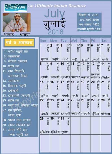 calendar gujarati tithi lireepub