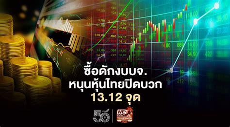 ซื้อดักงบบจ. หนุนหุ้นไทยปิดบวก 13.12 จุด