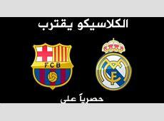 مشاهدة مباراة الكلاسيكو ريال مدريد و برشلونة اليوم بث حي