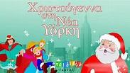 Αναμνήσεις από το μέλλον του χθές : Χριστούγεννα στη Νέα ...