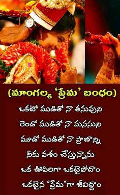 marriage day   telugu   telugu