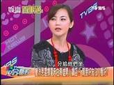 幸運女神簡沛恩∥推戲約‧靠做生意踏實賺錢∥TVBS哈新聞∥20110210∥PARTⅠ - YouTube