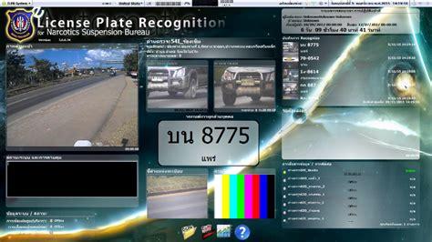 E-ideas License Plate Recognition (elpr