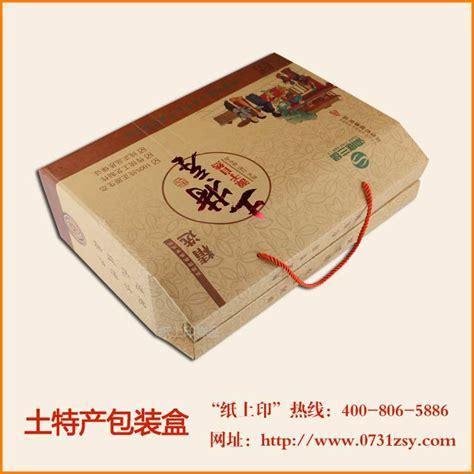 湖南土特产包装盒礼盒_特产包装盒_长沙纸上印包装印刷厂(公司)