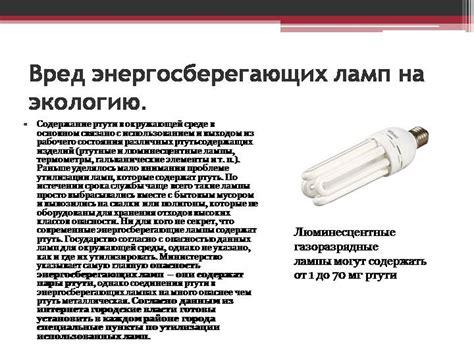 Можно услышать что такие лампы вредны изза ртути которая в них используется