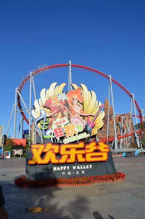 happy valley beijing extreme rusher