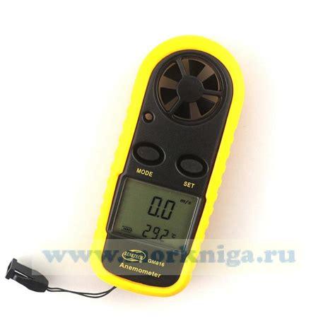 Анемометр купить в интернет магазине dns. анемометр цены.