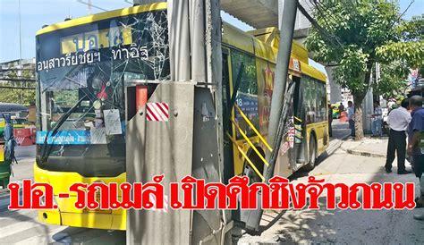 ปอ.ซิ่งแข่งรถเมล์ชนเสาไฟฟ้าถ.จรัญสนิทวงศ์ นักเรียนเจ็บ ...