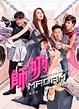 《师奶Madam》2015年香港喜剧电视剧在线观看_蛋蛋赞影院
