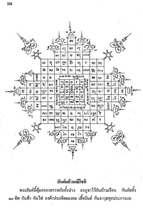 108 Sak Yant Book Thai Temple Tattoo Antique Pattern