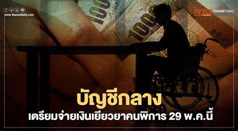 บัญชีกลาง เตรียมจ่ายเงินเยียวยาคนพิการ 29 พ.ค.นี้