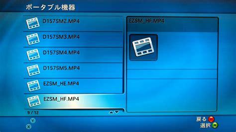 xbox h264 xbox 360のh 264対応 春のアップデート を検証