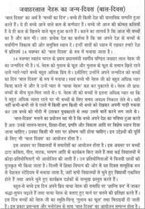 essay on the birthday of jawaharlal nehru children 39 s day in