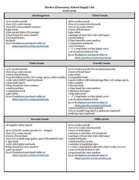 school supply list home