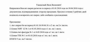 сопроводительное письмо о направлении счетов фактур