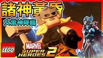 【樂高漫威超級英雄2】諸神黃昏!! 女雷神降臨 | #8 - YouTube