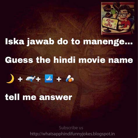 whatsapp funny hindi jokes  whatsapp jokes