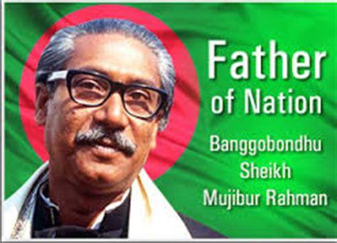 father   nation embassy  bangladesh
